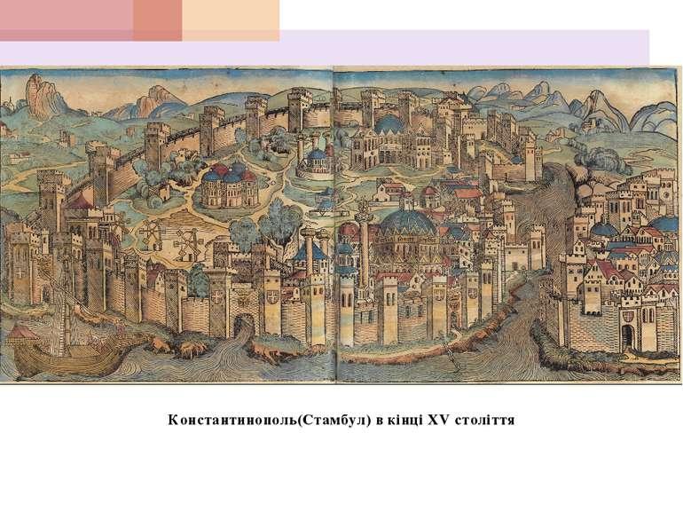 Константинополь(Стамбул) в кінці XV століття