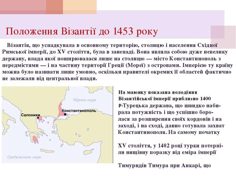 Візантія, що успадкувала в основному територію, столицю і населення Східної Р...