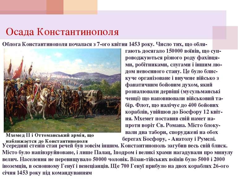 Облога Константинополя почалася з 7-ого квітня 1453 року. Число тих, що обля-...