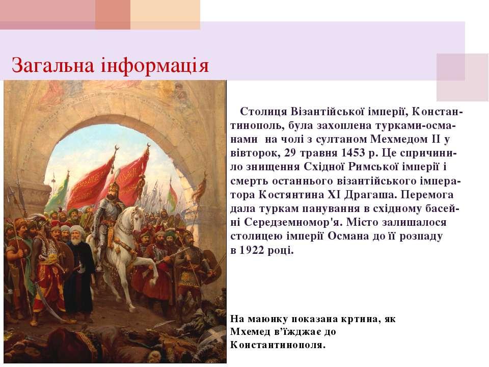 Столиця Візантійської імперії, Констан- тинополь, була захоплена турками-осма...