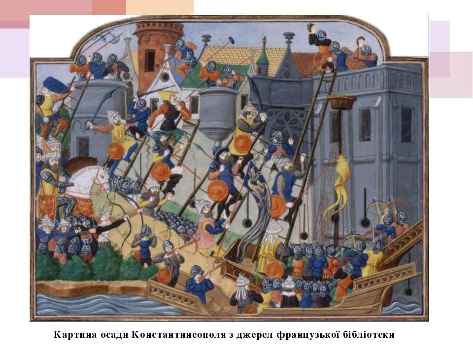Картина осади Константинеополя з джерел французької бібліотеки