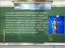 4)Світове співтовариство визначило низку основних принципів незалежності суд...