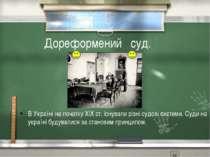 Дореформений суд. В Україні на початку ХІХ ст. існували різні судові системи....