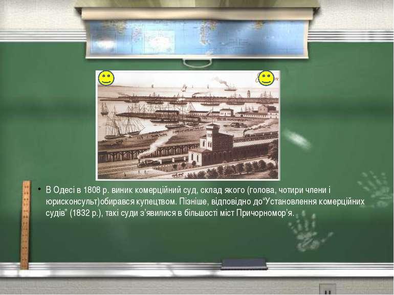 В Одесі в 1808 р. виник комерційний суд, склад якого (голова, чотири члени і ...