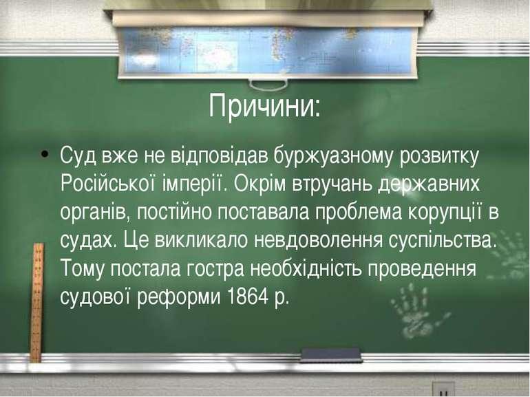 Причини: Суд вже не відповідав буржуазному розвитку Російської імперії. Окрім...