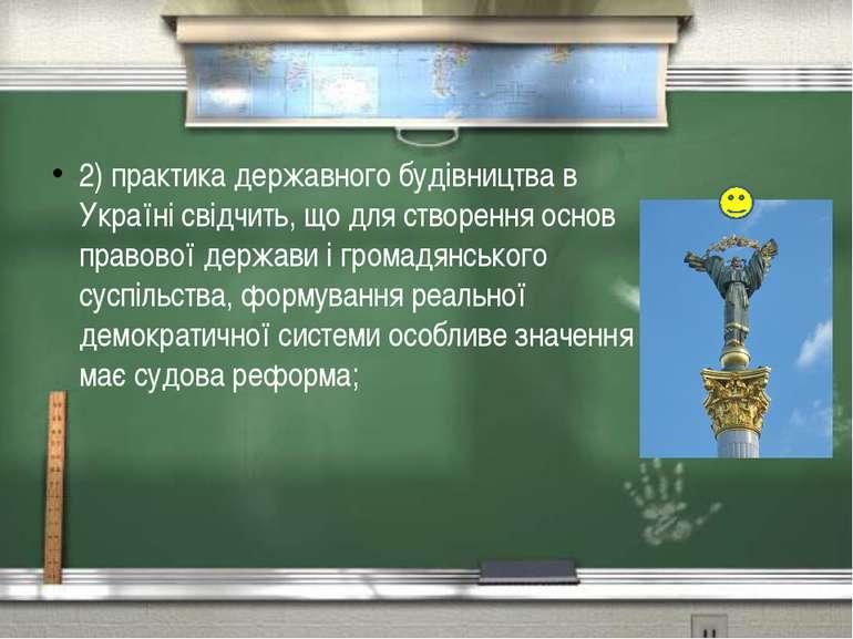 2)практика державного будівництва в Україні свідчить, що для створення основ...