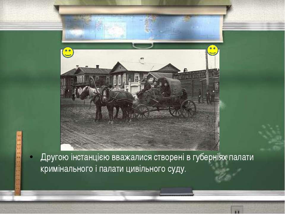 Другою інстанцією вважалися створені в губерніях палати кримінального і палат...