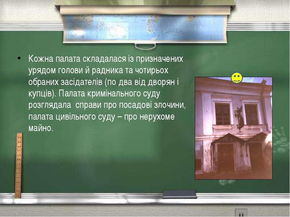 Кожна палата складалася із призначених урядом голови й радника та чотирьох об...