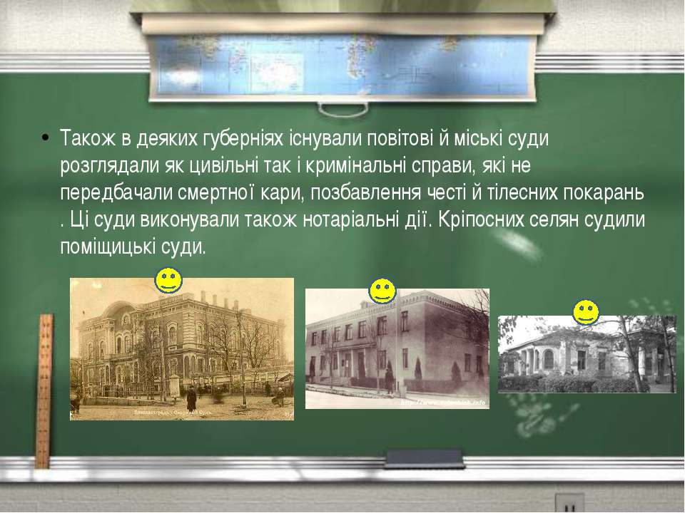 Також в деяких губерніях існували повітові й міські суди розглядали як цивіль...