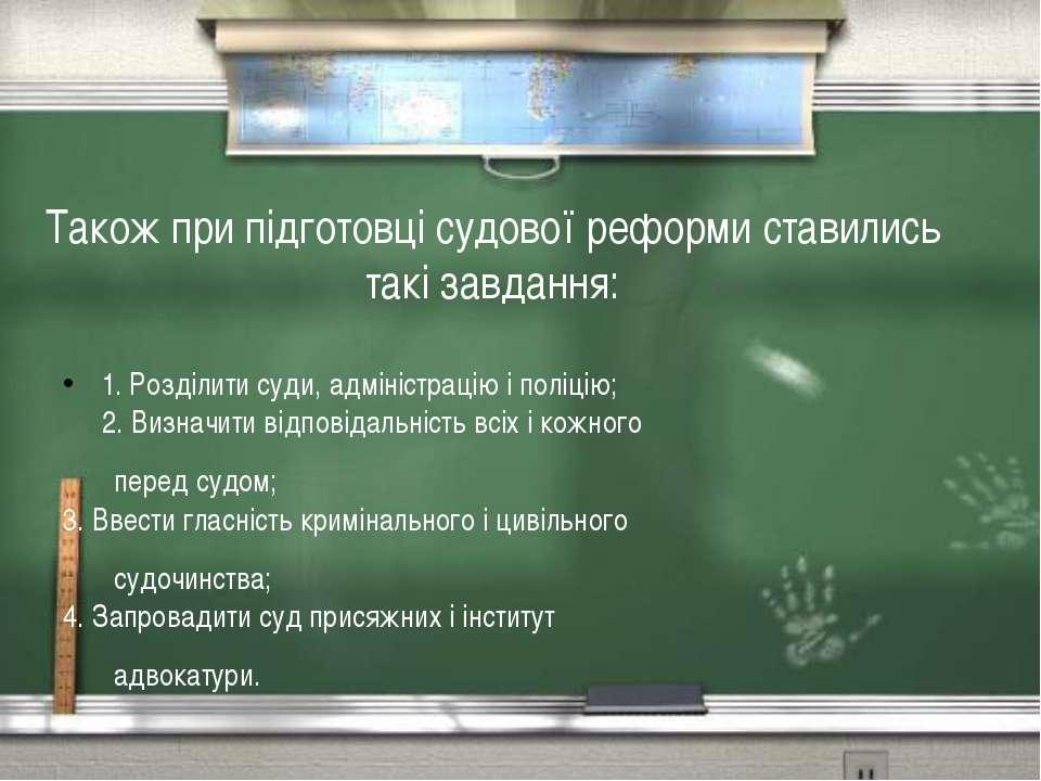 Також при підготовці судової реформи ставились такі завдання: 1. Розділити су...