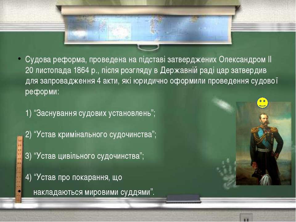 Судова реформа, проведена на підставі затверджених Олександром ІІ 20 листопад...