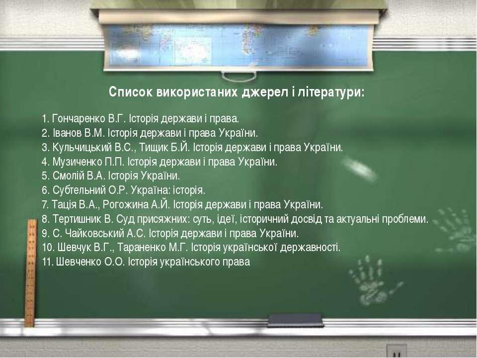 Список використаних джерел і літератури: 1.Гончаренко В.Г. Історія держави і...