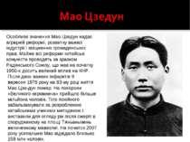 Особливе значення Мао Цзедун надає аграрній реформі, розвитку важкої індустрі...