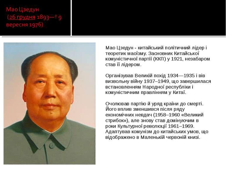 Мао Цзедун - китайський політичний лідер і теоретикмаоїзму. Засновник Китайс...