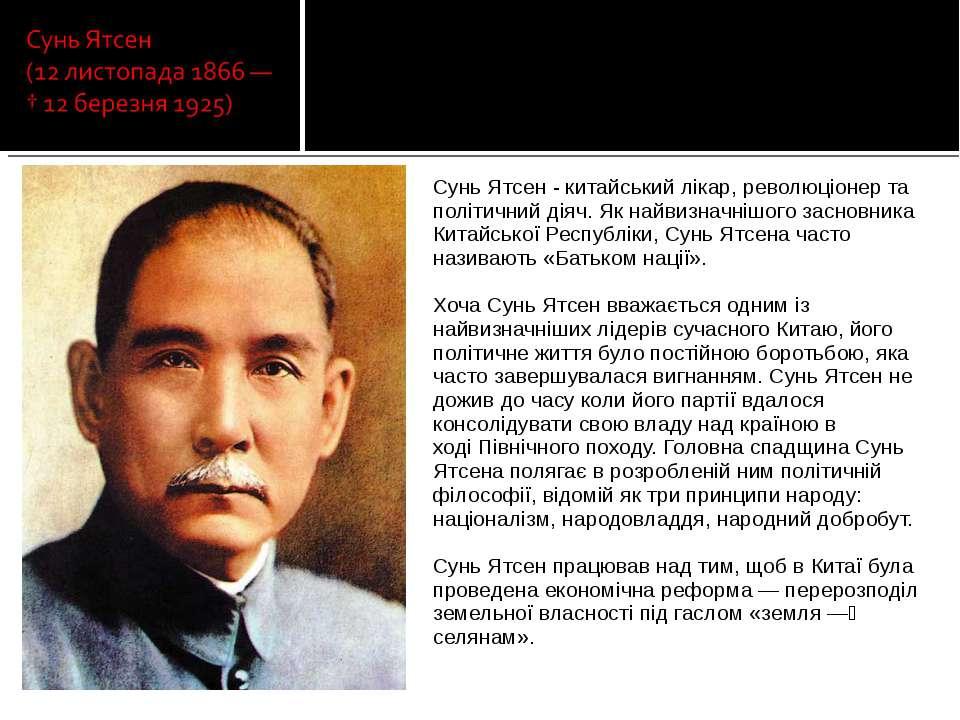 Сунь Ятсен - китайський лікар, революціонер та політичний діяч. Як найвизначн...