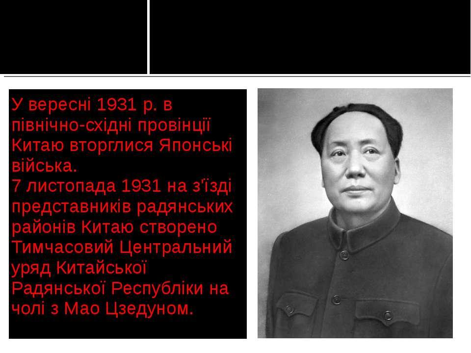 У вересні 1931 р. в північно-східні провінції Китаю вторглися Японські військ...
