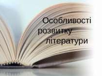 Особливості розвитку літератури