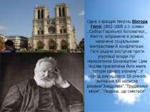 Одне з кращих творінь Віктора Гюго( 1802-1885 р.)- роман ,,Собор Паризької бо...