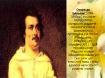 Оноре де Бальзак( 1799-1850рр.) поставив перед собою грандіозне завдання - зо...