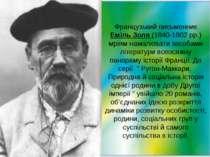 Французький письменник Еміль Золя (1840-1902 рр.) мріям намалювати засобами л...