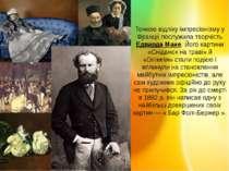 Точкою відліку імпресіонізму у Франції послужила творчість Едварда Мане. Його...