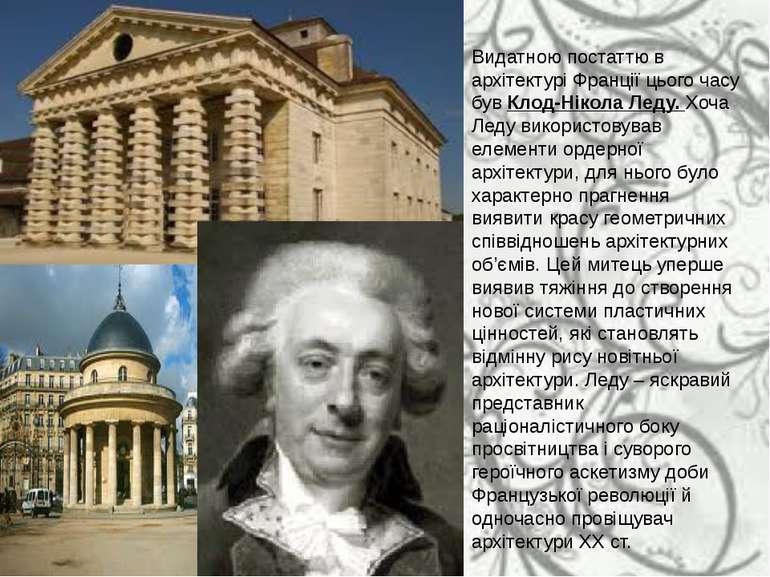 Видатною постаттю в архітектурі Франції цього часу був Клод-Нікола Леду. Хоча...