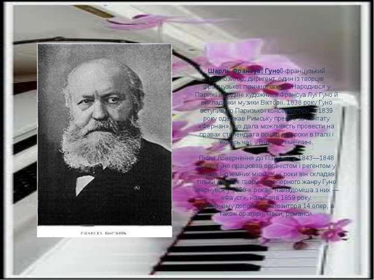 Шарль Франсуа Гуно -французький композитор, диригент, один із творців француз...
