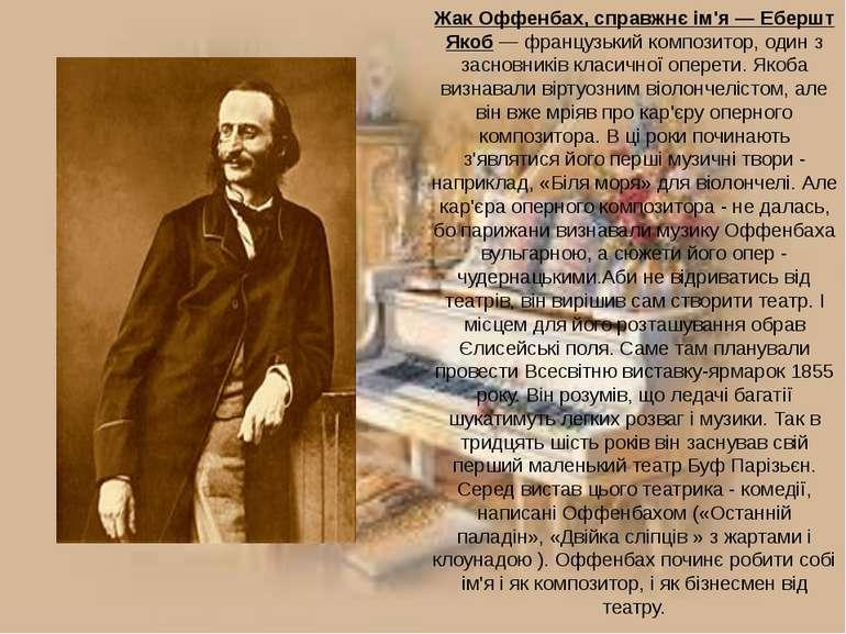 Жак Оффенбах, справжнє ім'я — Ебершт Якоб — французький композитор, один з за...