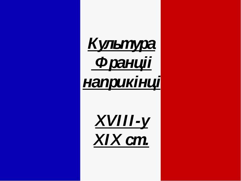 Культура Франціі наприкінці XVIII-у XIX ст.