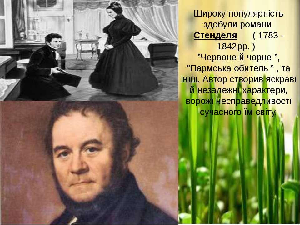 """Широку популярність здобули романи Стенделя ( 1783 - 1842рр. ) """"Червоне й чор..."""