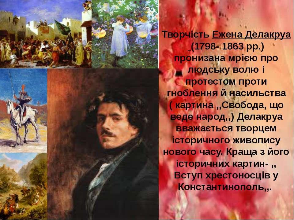 Творчість Ежена Делакруа (1798- 1863 рр.) пронизана мрією про людську волю і ...