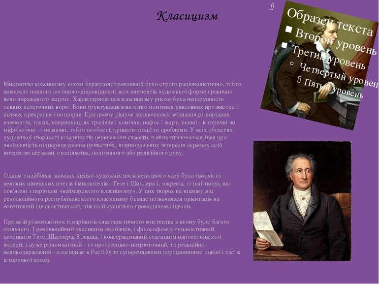 Класицизм Мистецтво класицизму епохи буржуазної революції було строго раціона...