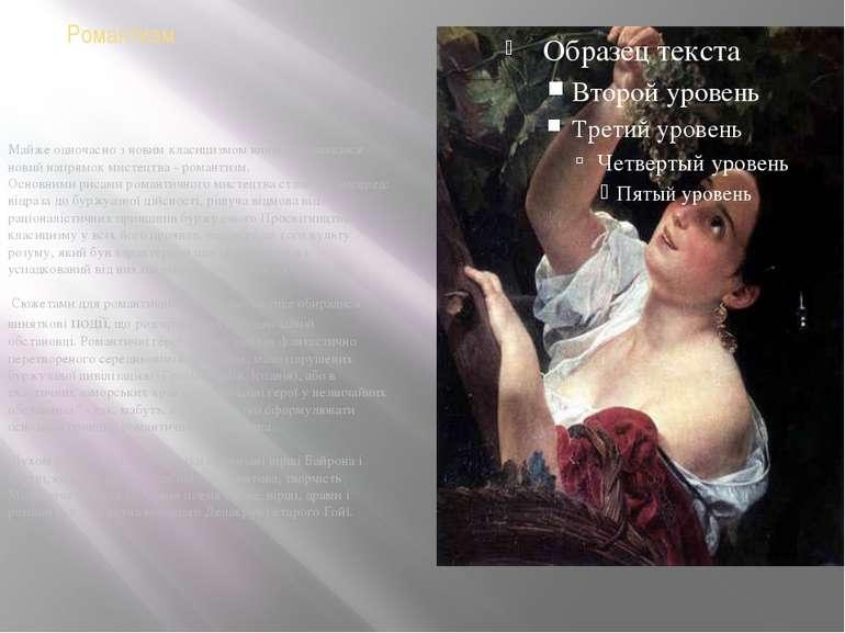 Романтизм Майже одночасно з новим класицизмом виник і розвивався новий напрям...