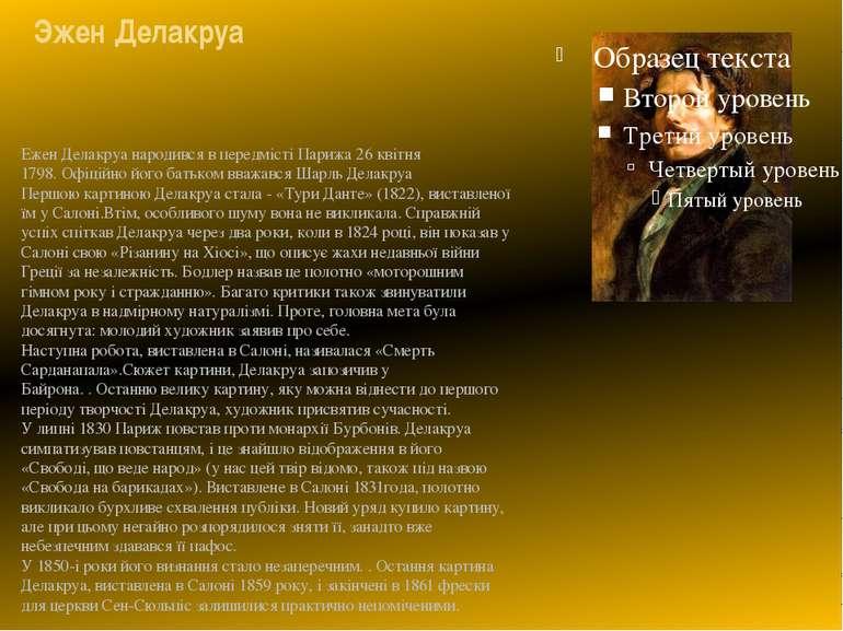 Эжен Делакруа Ежен Делакруа народився в передмісті Парижа 26 квітня 1798.Офі...