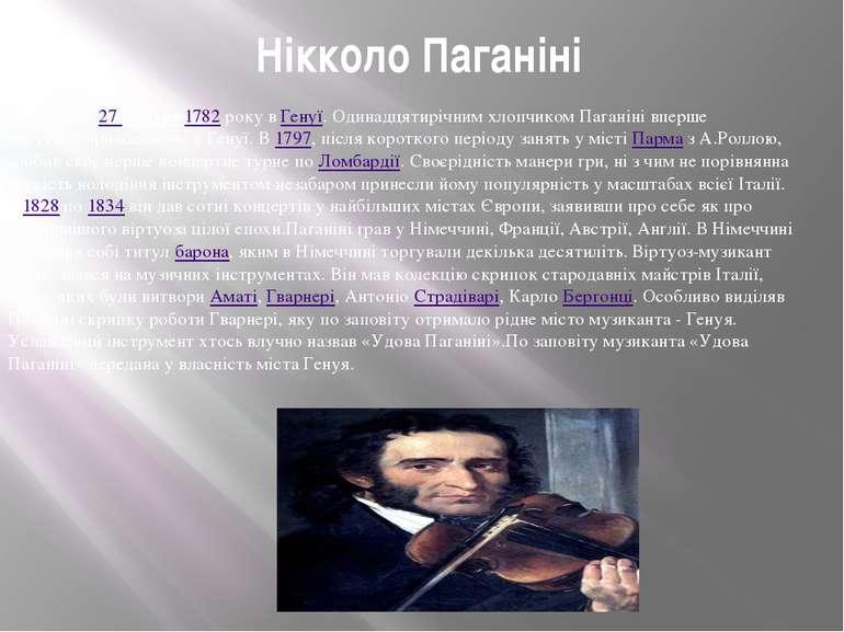 Нікколо Паганіні Народився27 жовтня1782року вГенуї. Одинадцятирічним хлоп...