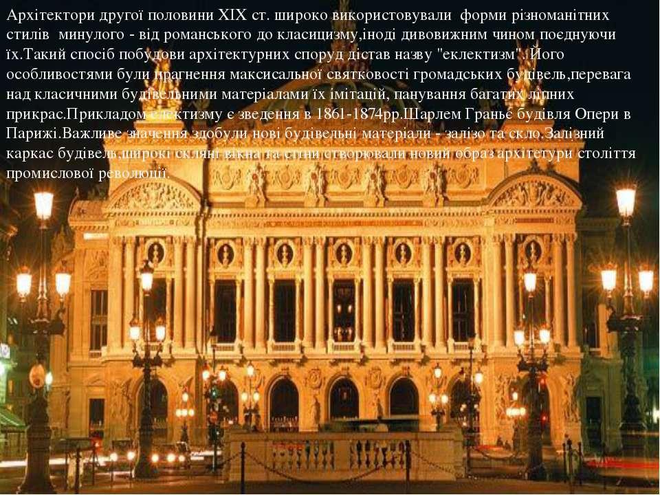Архітектори другої половини XIX ст. широко використовували форми різноманітни...