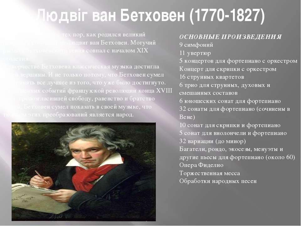 Людвіг ван Бетховен (1770-1827) Много лет прошло с тех пор, как родился велик...