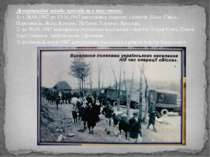 Депортаційні заходи проходили в три етапи: 1) з 28.04.1947 до 15.06.1947 висе...