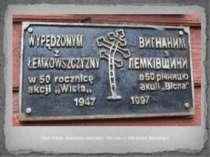 Пам'ятник жертвам операції «Вісла» у Низьких Бескидах