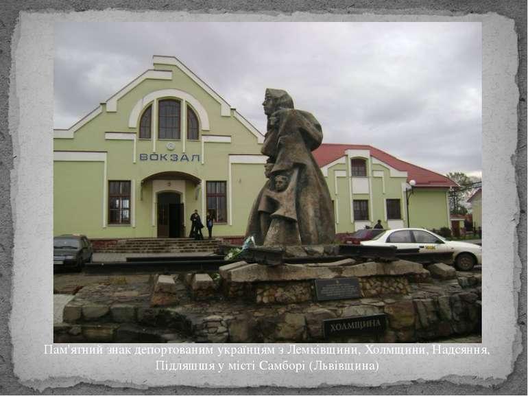 Пам'ятний знак депортованим українцям з Лемківщини, Холмщини, Надсяння, Підля...