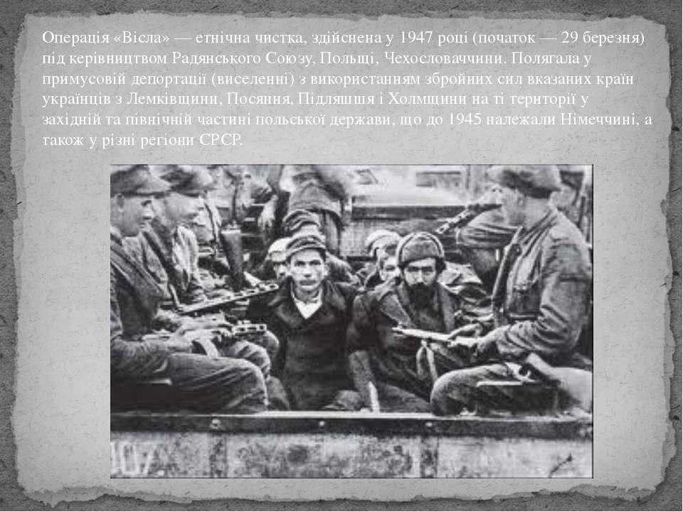 Операція «Вісла» — етнічна чистка, здійснена у 1947 році (початок — 29 березн...