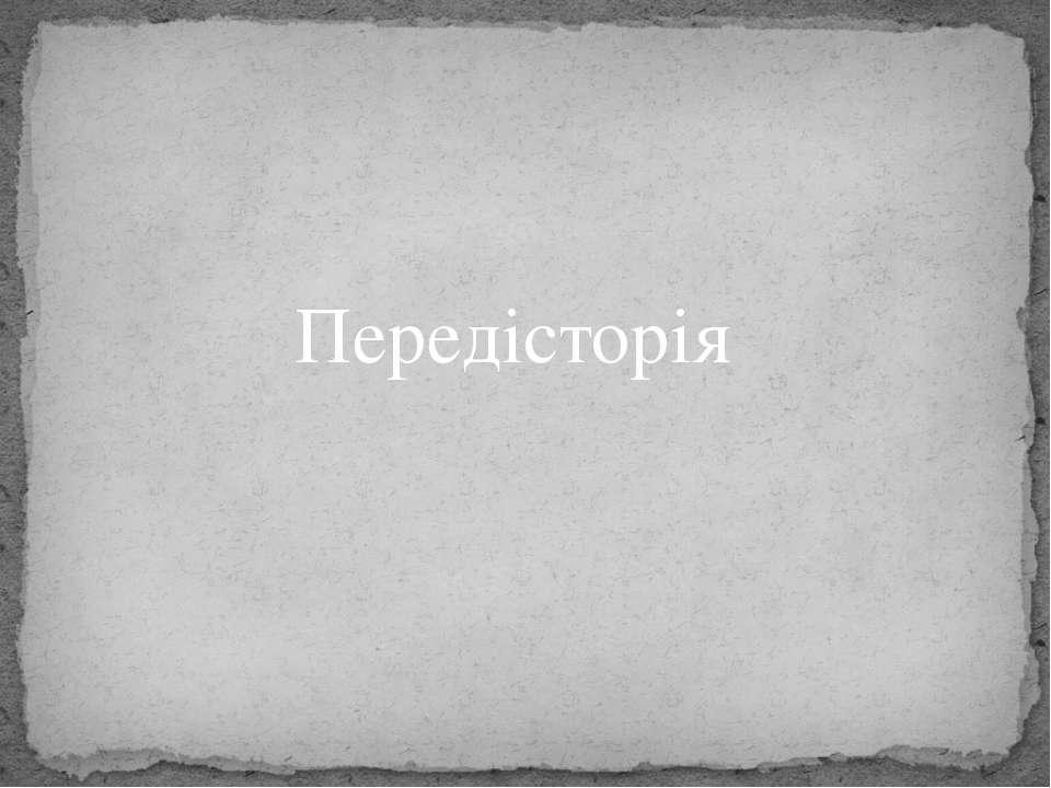 Передісторія
