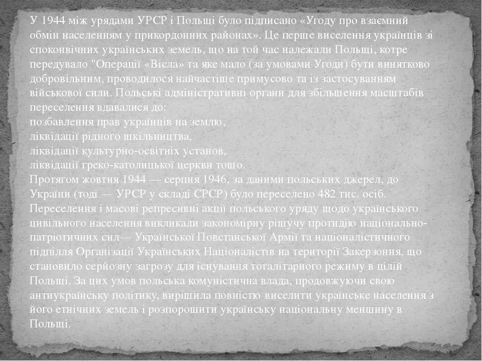 У 1944 між урядами УРСР і Польщі було підписано «Угоду про взаємний обмін нас...