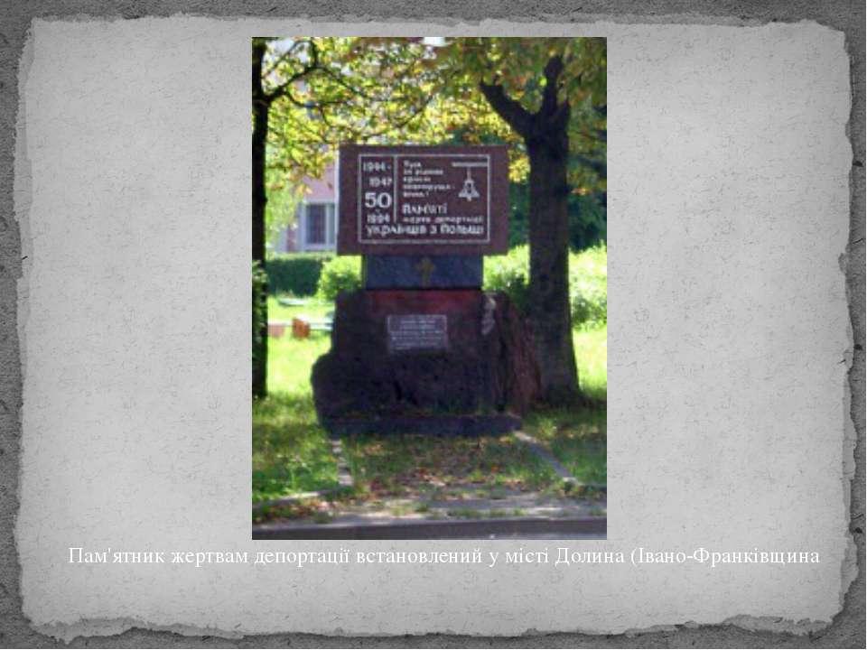 Пам'ятник жертвам депортації встановлений у місті Долина (Івано-Франківщина