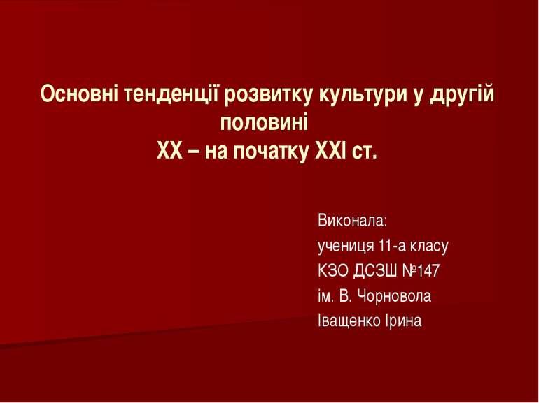 Виконала: учениця 11-а класу КЗО ДСЗШ №147 ім. В. Чорновола Іващенко Ірина Ос...