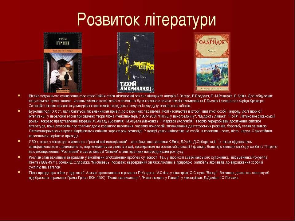 Розвиток літератури Віхами художнього осмислення фронтової війни стали післяв...