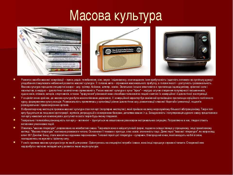 Масова культура Розвиток засобів масової комунікації– преси, радіо, телебаче...