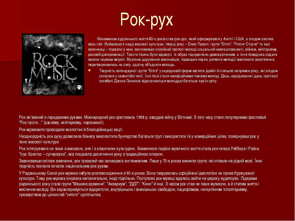 Рок-рух Феноменом художнього життя 60-х років став рок-рух, який сформувався ...