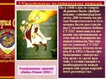 Но в 1948 г.после смерти Жданова было сфабри-ковано «ленинградское дело».200 ...