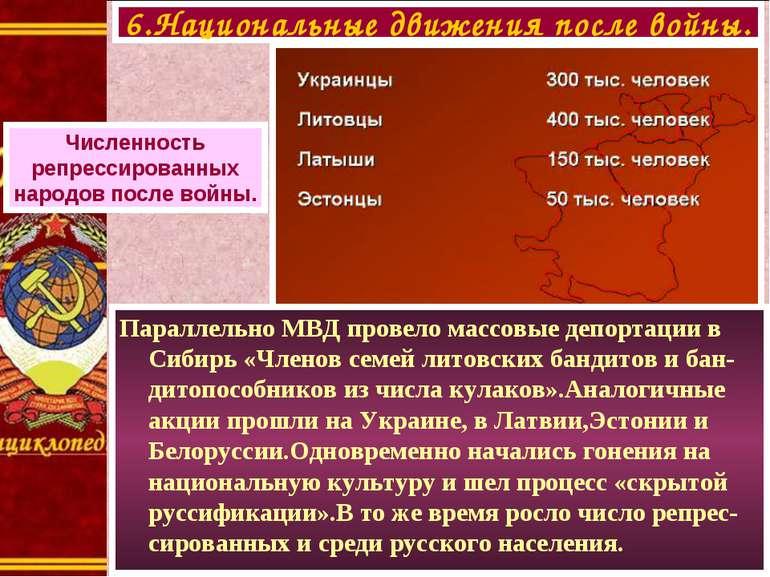 Параллельно МВД провело массовые депортации в Сибирь «Членов семей литовских ...